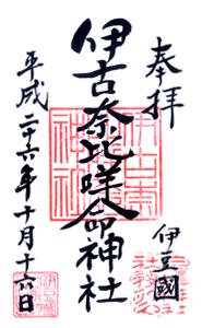 静岡 伊古奈比咩命神社 御朱印