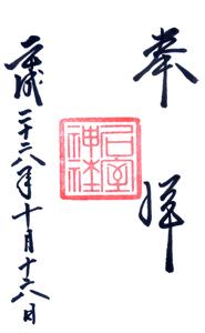 静岡 石室神社 御朱印