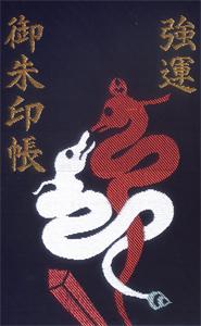 静岡 伊豆山神社 御朱印帳(おもて)