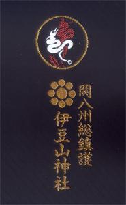 静岡 伊豆山神社 御朱印帳(うら)