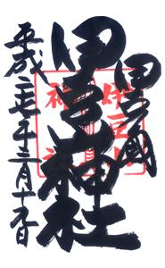 静岡 伊豆山神社 御朱印
