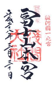 静岡 富士山本宮浅間大社 御朱印