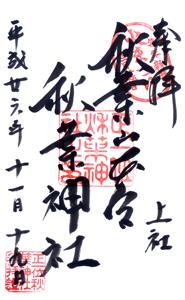 静岡 秋葉神社(上社) 御朱印