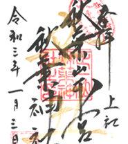 静岡 秋葉山本宮秋葉神社(上社) 御朱印