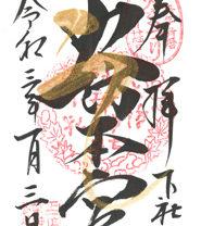 静岡 秋葉神社(下社) 御朱印