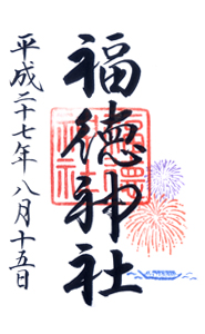東京 福徳神社(芽吹神社) 御朱印