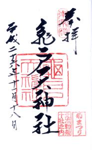 東京 亀戸天神社 御朱印
