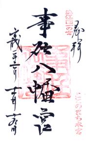 静岡 事任八幡宮 御朱印