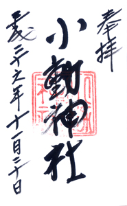 神奈川 小動神社 御朱印