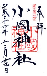 静岡 小國神社 御朱印