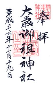 静岡 静岡浅間神社 御朱印