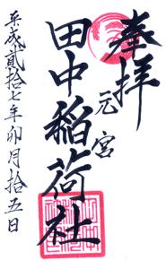 神奈川 大稲荷神社 御朱印