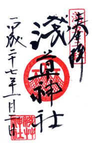 東京 浅草神社 御朱印