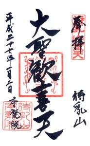 東京 本龍院(待乳山聖天) 御朱印