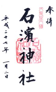 東京 石浜神社 御朱印