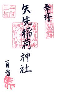 東京 矢先稲荷神社 御朱印