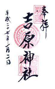 東京 吉原神社 御朱印