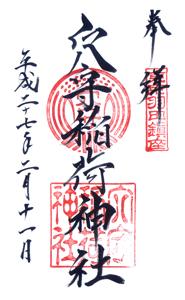 東京 穴守稲荷神社 御朱印
