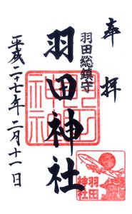 東京 羽田神社 御朱印