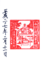 東京 羽田神社 御朱印(富士塚)