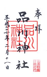 東京 品川神社 御朱印