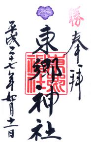 東京 東郷神社 御朱印