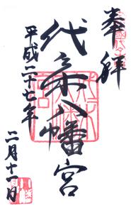 東京 代々木八幡宮 御朱印