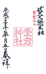 東京 愛宕神社 御朱印