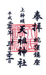 東京 上神明天祖神社 御朱印