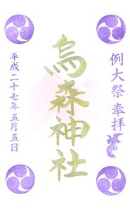 東京 烏森神社 御朱印(例大祭限定バージョン)