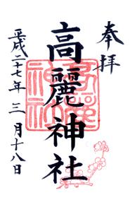 埼玉 高麗神社 御朱印