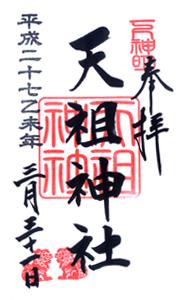 東京 下神明天祖神社 御朱印