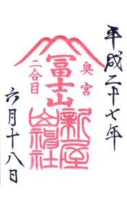 山梨 新屋山神社(奥宮) 御朱印