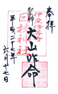静岡 日枝神社 御朱印