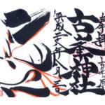 栃木 古峯神社 御朱印