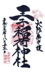 東京 王子稲荷神社 御朱印