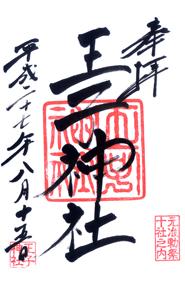東京 王子神社 御朱印
