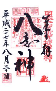 神奈川 思金神社 御朱印