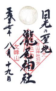 栃木 瀧尾神社 御朱印