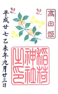 東京 高田總鎭守氷川神社(高田稲荷) 御朱印