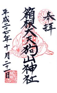 神奈川 箱根大天狗山神社 御朱印