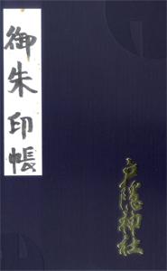 長野 戸隠神社 御朱印帳(おもて)