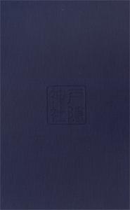 長野 戸隠神社 御朱印帳(うら)