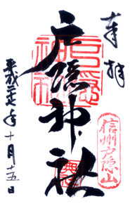 長野 戸隠神社(奥社) 御朱印