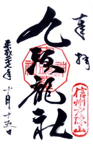 長野 戸隠神社(九頭龍社) 御朱印