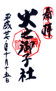 長野 戸隠神社(火之御子社) 御朱印