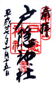 長野 戸隠神社(宝光社) 御朱印