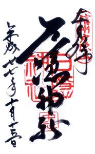 長野 戸隠神社(中社) 御朱印