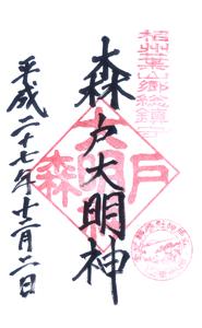 神奈川 森戸神社 御朱印