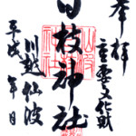 埼玉 川越日枝神社 御朱印